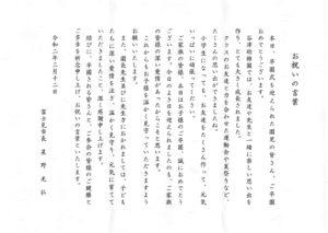 富士見市長様卒園式お祝いの言葉