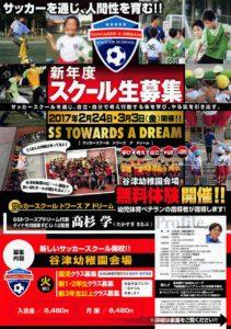 新年度サッカースクール無料体験のお知らせ