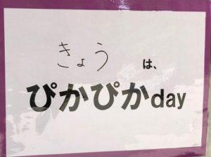 6/12年中ぴかぴかday_190626_0083